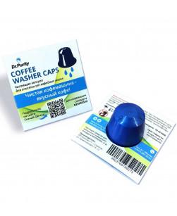 Чистящее средство для капсульных кофемашин системы Nespresso Coffee Washer Caps