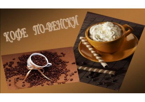 Кофе по-венски 8 рецептов приготовления