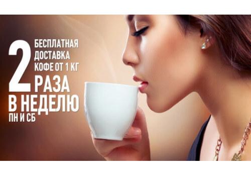 Бесплатная доставка кофе в субботу и понедельник!
