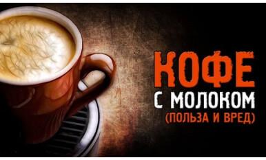 Почему кофе с молоком вреден?