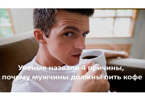 Ученые назвали 4 причины, почему мужчины должны пить кофе