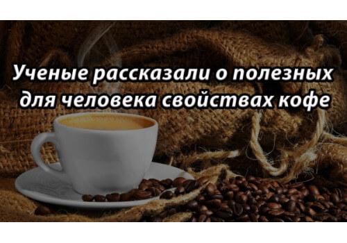 Ученые рассказали о полезных для человека свойствах кофе