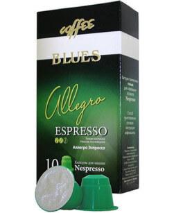 Кофе в капсулах Coffee Blues Аллегро Эспрессо 10шт для Nespresso (Кофе Блюз)